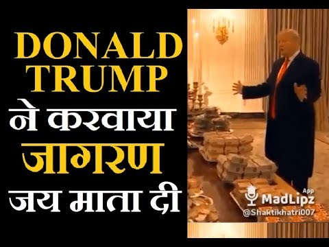 Donald Trump ने करवाया जागरण - Haryanvi Madlipz Funny Dubbing Video By Shakti Khatri