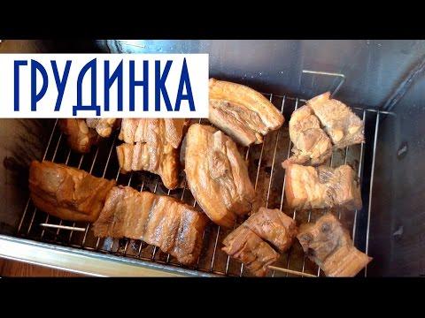 Как коптить сало, мясо на кухне. Копчение грудинки. Рецепт №1 - UCUPj5jm5zlXGaPaTOmaNPDg