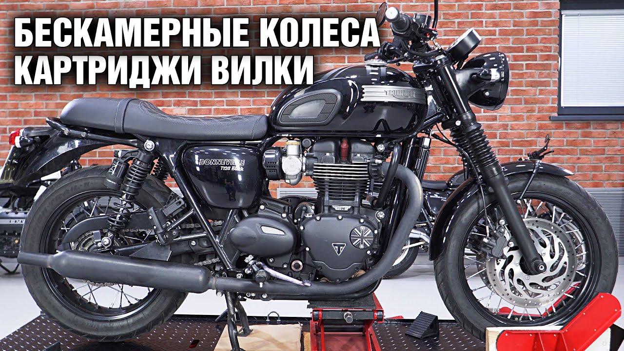 Бескамерные Колеса и Картриджи Вилки Bonneville T120