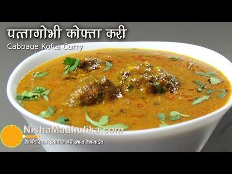 Cabbage Kofta Recipe - Patta Gobi Kofta Curry - Band Gobi ke Kofte - UCgoxyzvouZM-tCgsYzrYtyg