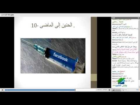 التنمية البشرية القرآنية | أكاديمية الدارين | محاضرة 12