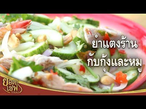ยอดเชฟไทย (Yord Chef Thai) 09-04-16 : ยำแตงร้านกับกุ้งและหมู