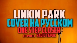 One Step Closer [Cover by RADIO TAPOK на русском]