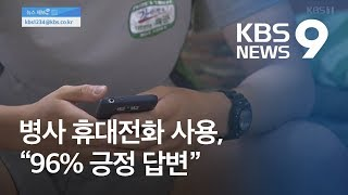 """병사 휴대전화 사용, 소통 개선에 """"96% 긍정 답변"""" / KBS뉴스(News)"""