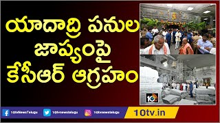 CM KCR Fires & Instructions To Officials Over Yadadri Temple Reconstruction Works | 10TV News