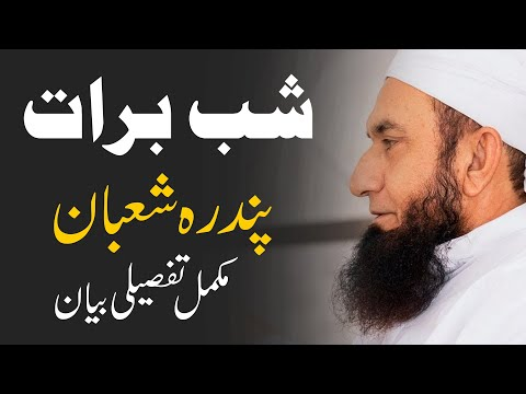 Maulana Tariq Jameel Latest Bayan 20 April 2019