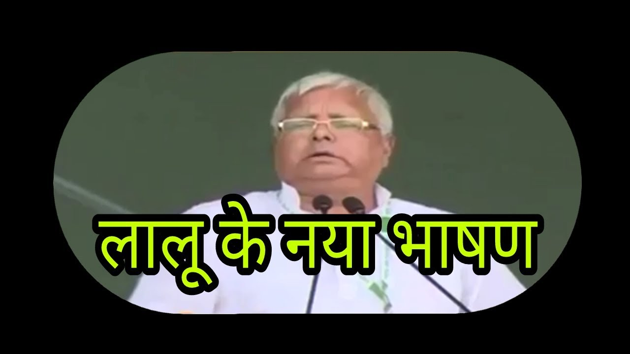 Lalu prasad yadav latest speech | lau prasad yadav attack on bjp rjd