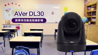 AVer DL30 介紹影片