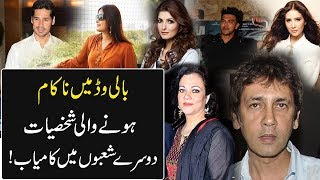 Flop Bollywood Celebrities Got Success In Other Fields   | 9 News HD