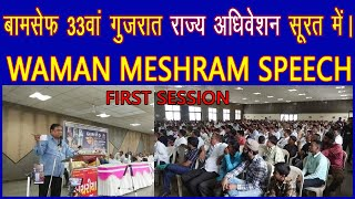 बामसेफ 33वां गुजरात राज्य अधिवेशन, सूरत | WAMAN MESHRAM SPEECH | BAMCEF 33TH STATE CONVENTION GUJRAT
