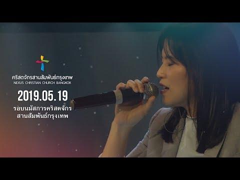 Nexus Bangkok 2019/05/19