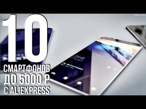 10 лучших смартфонов до 5000 рублей с АлиЭкспресс - UCeaUl_y2zBFIswwDc-XWkSQ