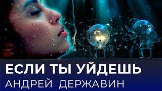 Андрей Державин - Если ты уйдешь