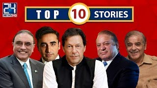 Election In Tribal Districts   Top 10 Stories Of The Day   20 July 2019   24 News HD