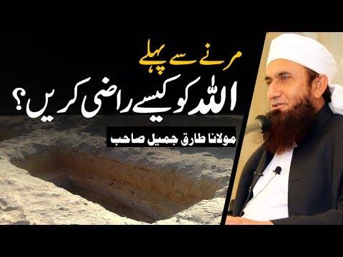 Maulana Tariq Jameel Latest Bayan 2 December 2019