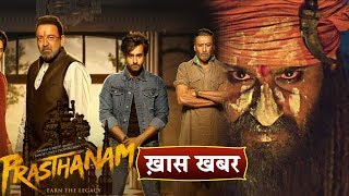 Prasthanam - Trailer | Sanjay Dutt | Jackie Shroff | Laal Kaptaan Teaser Out | Saif Ali Khan