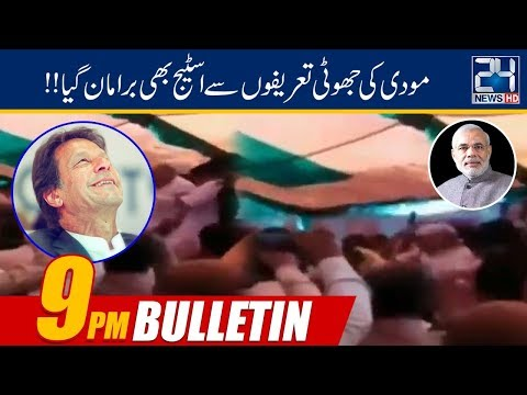 News Bulletin | 9:00pm | 24 March 2019 | 24 News HD