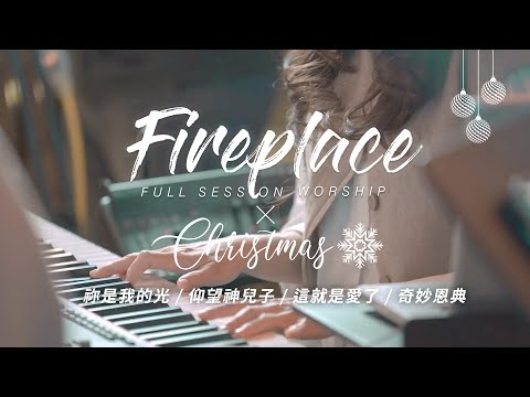 Fireplace X Christmas /  /  /  Full Session Worship -