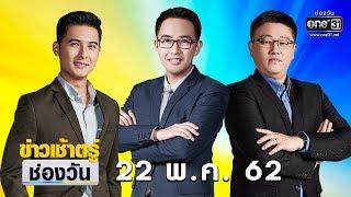 🔴 LIVE #ข่าวเช้าตรู่ช่องวัน | 22 พฤษภาคม 62 | one31