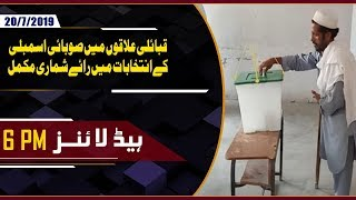 Polling in the provincial assembly elections in tribal areas complete | 6 pm Headlines | GTV News