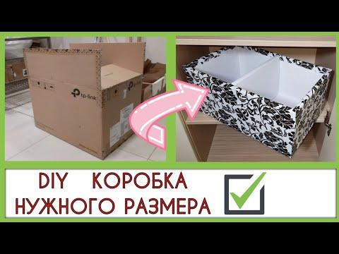 Как сделать и обклеить КОРОБКУ - ОРГАНАЙЗЕР для хранения вещей из картона СВОИМИ РУКАМИ. photo