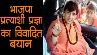 Nathuram Godse हत्यारा या देशभक्त |Pragya Thakur के इस बयान से BJP ने झाड़ा पल्ला |LokSabha Election
