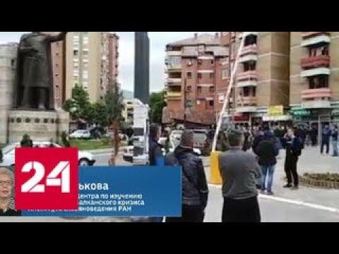 Эксперт о событиях в Косове: Белград не сможет остановить наступление - Россия 24 photo