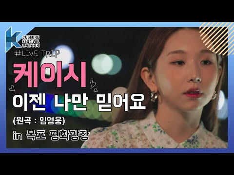 👂 Legend cover song melted eardrumㅣ ♬Kassy-Now I only believe (Original song: Lim Young-woong