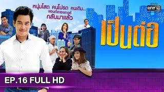 เป็นต่อ 2019 | EP.16 FULL HD