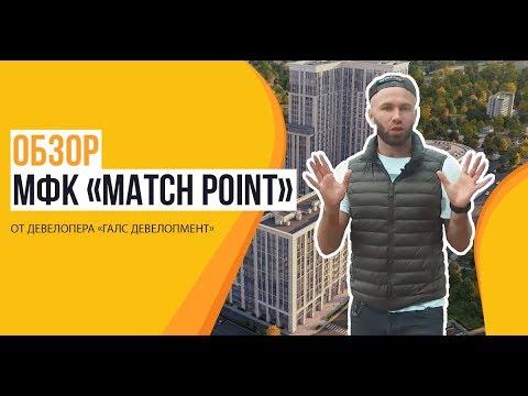 Обзор МФК «Match Point» от застройщика «Галс-Девелопмент» photo