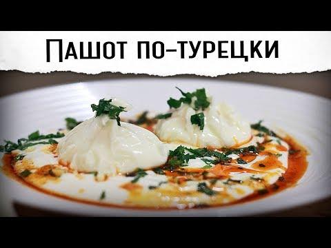 Яйцо-пашот с йогуртом по-турецки   Яркий завтрак