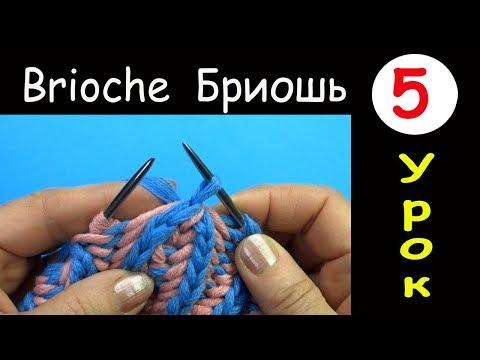 Бриошь 5 Урок  Убавление 2 петель в наклоном вправо Two stitch right slant decrease Brioche round