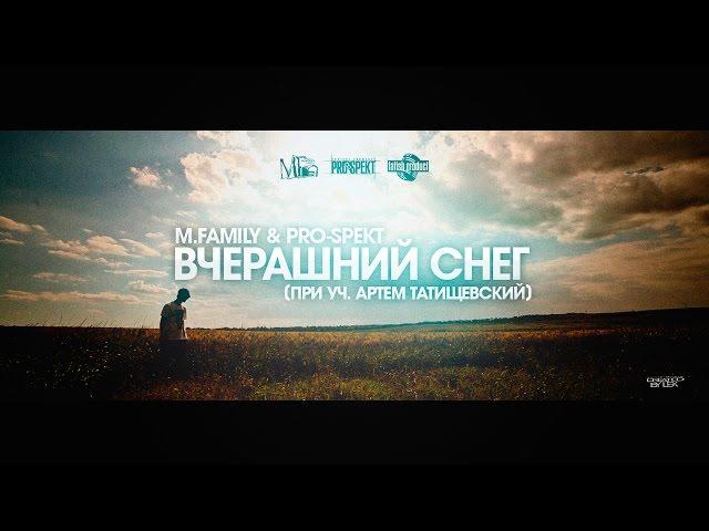 PRO-SPEKT, ПатриотЪ (M.Family), Артём Татищевский - Вчерашний снег (2016)