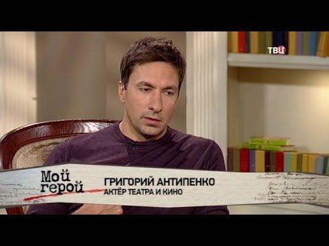 Григорий Антипенко. Мой герой