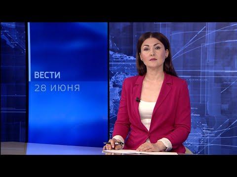 Вести-Коми 28.06.2021