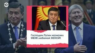 Зачем Атамбаеву встреча