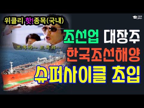 💎위클리핫!종목(국내)-조선업 슈퍼사이클을 이끌 대장주, 한국조선해양