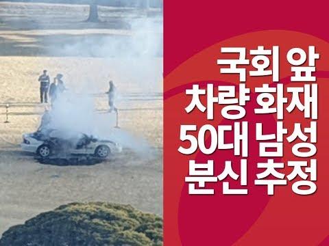 국회 앞 잔디밭서 차량 화재 발생…50대 남성 분신 추정