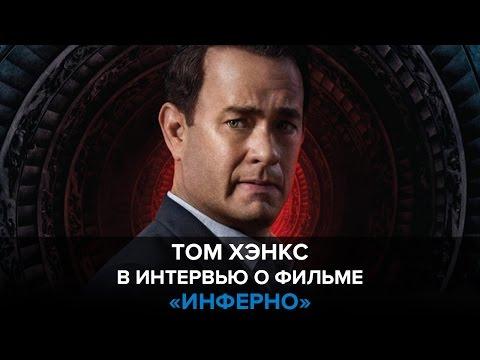 «Инферно»: Том Хэнкс, Фелисити Джонс, Рон Ховард и другие в интервью о фильме