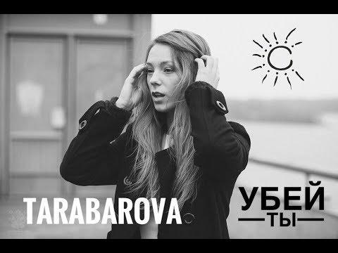 TARABAROVA - Убей Ты - UCagWAyBLF4SVacNz3TIOscQ