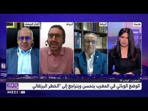 تحسن مؤشرات الوضع الوبائي بالمغرب.. تعليق معاذ المرابط