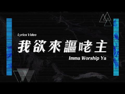 - / Imma Worship Ya
