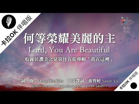 Lord, You Are BeautifulOKMV (Official Karaoke MV) -  (25)