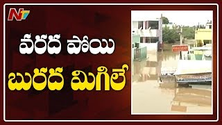 Flood Affected Villages Facing Problems With Mud In Krishna District   NTV