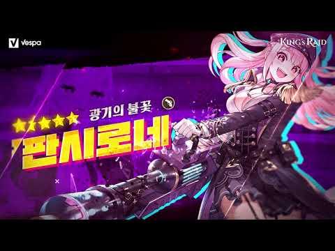 [KING's VOD] 광기의 불꽃 '판시로네'