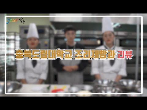 [천이가 간다!]충북도립대학교 조리제빵과 리뷰 이미지