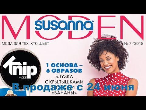 Susanna MODEN KNIP № 07/2019 (июль) Видеообзор. Листаем с выкройками