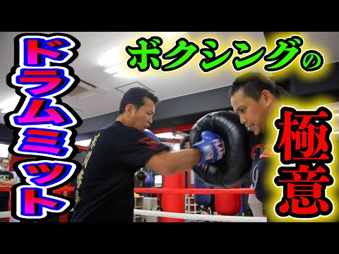 【和氣慎吾流ボクシングの極意】ドラムミット編