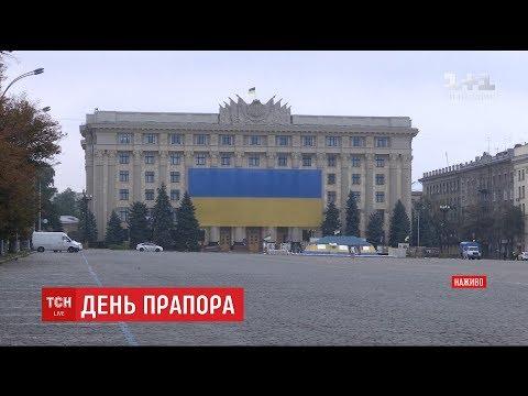 Україна святкує День прапора