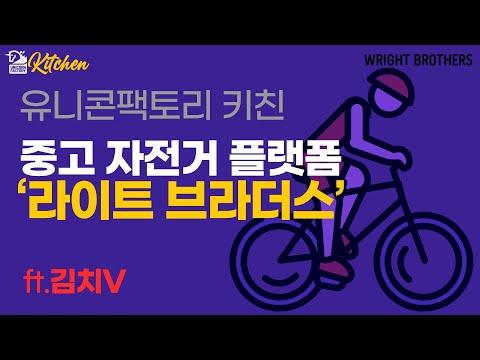 [유팩키친①]1천만원대 중고 자전거 샀는데 불량?...엑스레이에 딱 걸렸네